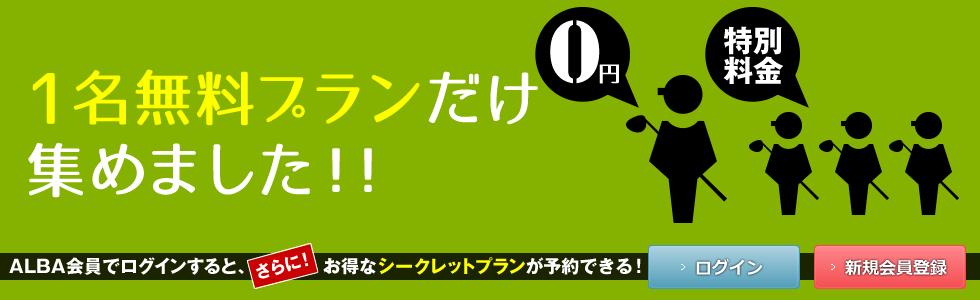 【代表者1名無料の超オトクプラン】あなたが無料!!