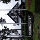 河口湖カントリークラブの写真